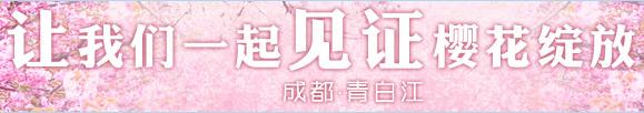 2014成都春摄会·青白江