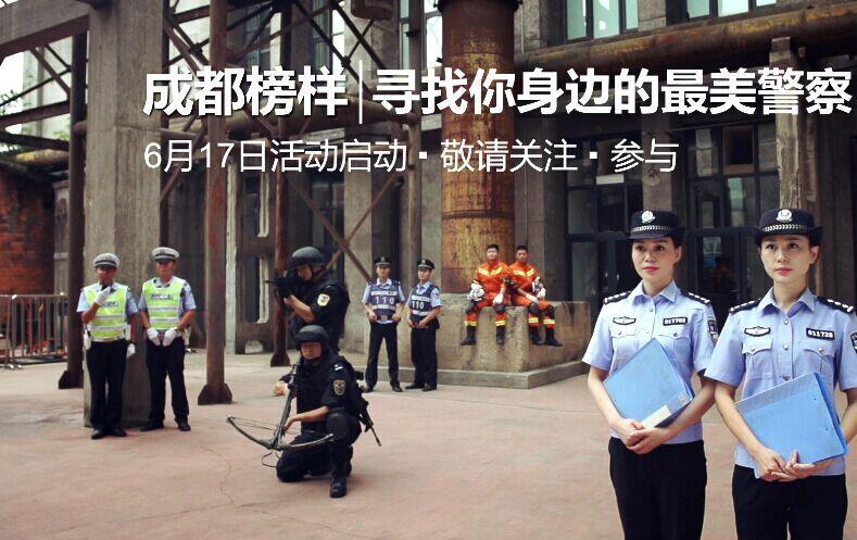 """首届""""成都榜样·最美警察""""宣传推选活动启动"""
