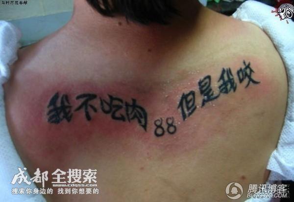 汉字带花纹身手稿分享展示图片
