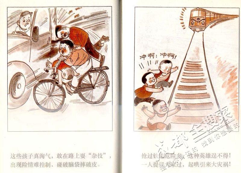 安全第一-----儿童安全教育手册