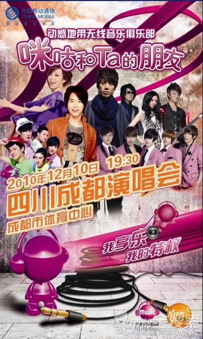 中国移动无线音乐俱乐部