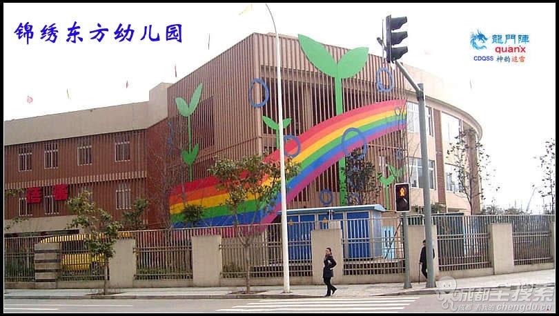 【锦绣东方】的幼儿园和学校