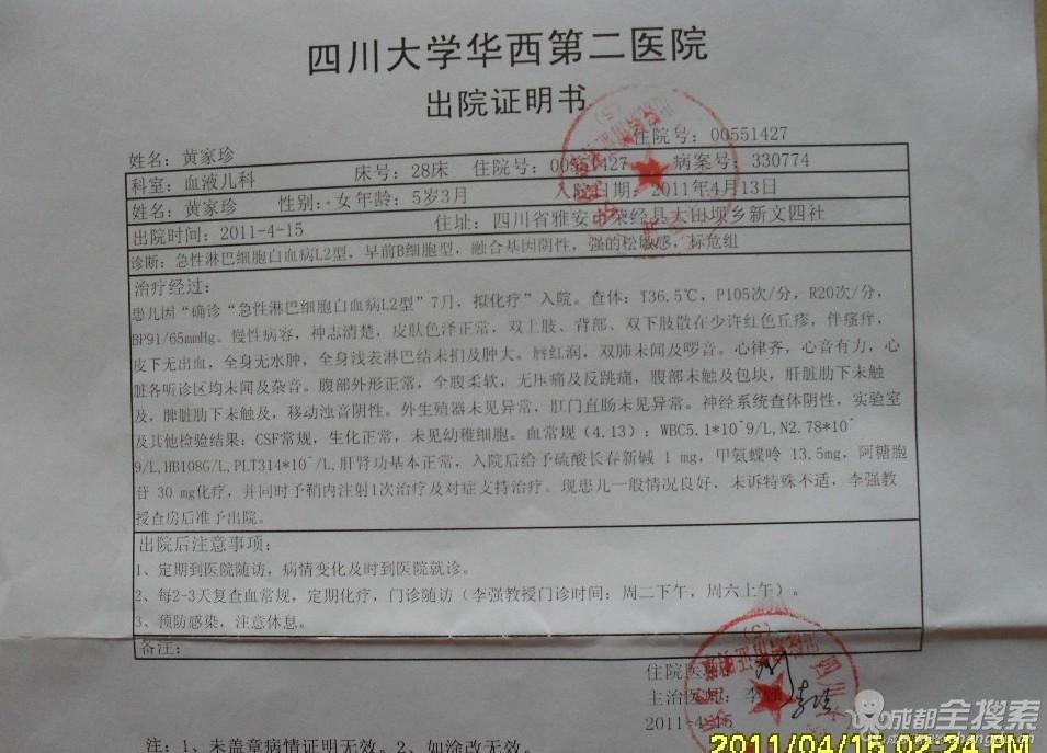住院证明_计生证明_微博认证职位证明_教师资格证 ...