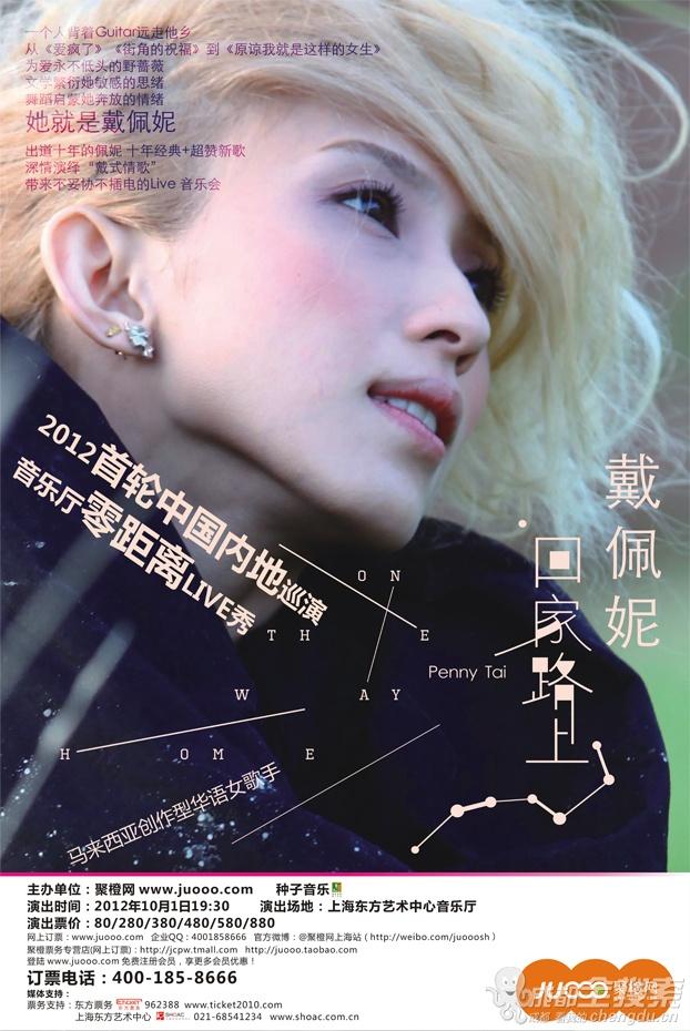 娱乐八卦 03 戴佩妮2012首轮亚洲音乐厅演唱会巡演10月19日登陆成都