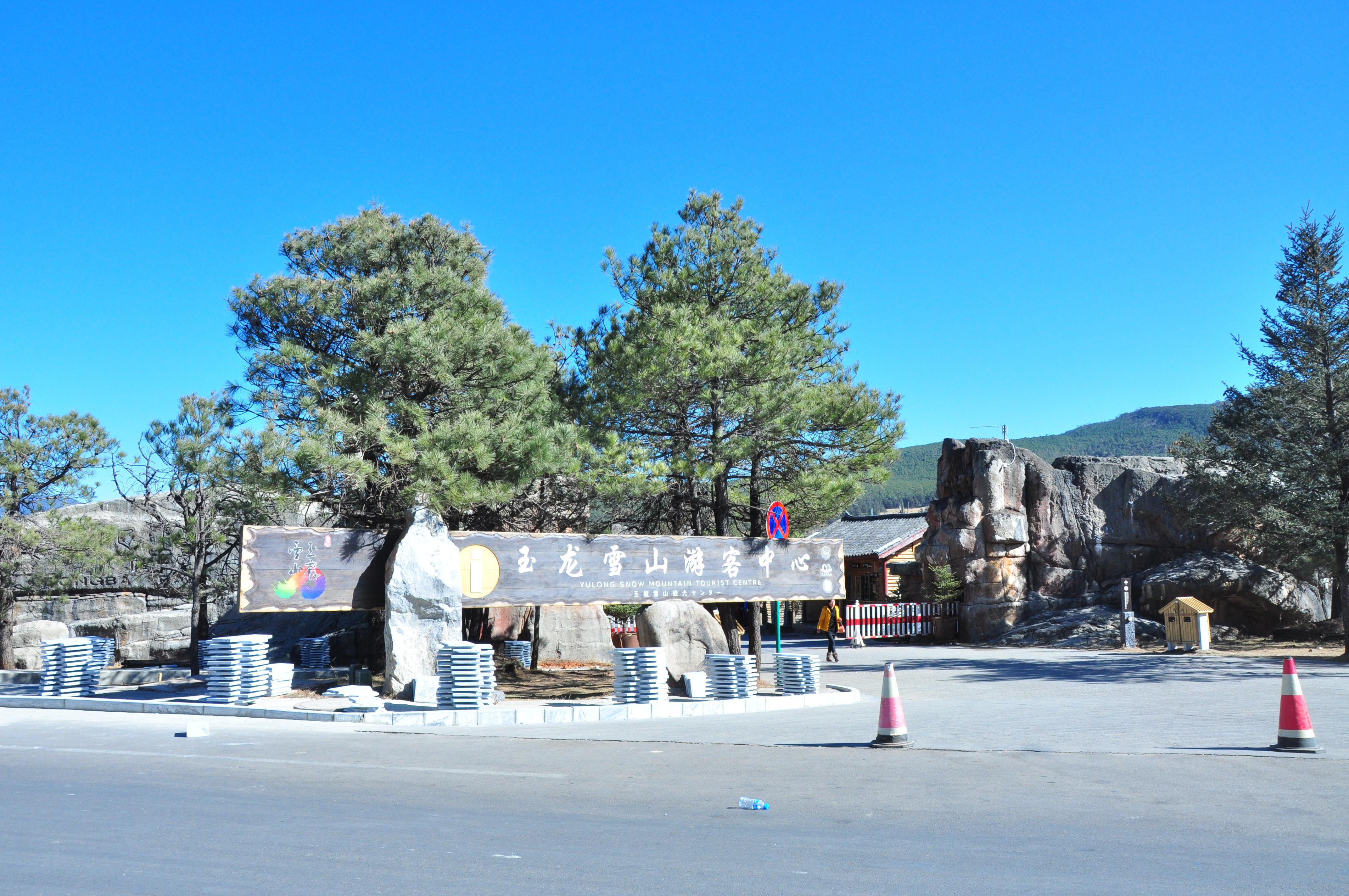 玉龙雪山风景区_成都图片网-看成都.爱摄影