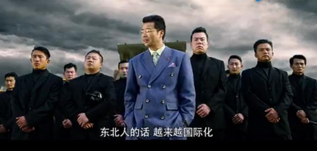"""笑出""""马贾线看东北小青年如何智斗香港黑帮""""!"""