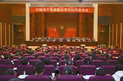 中国共产党成都市青羊区代表会议召开