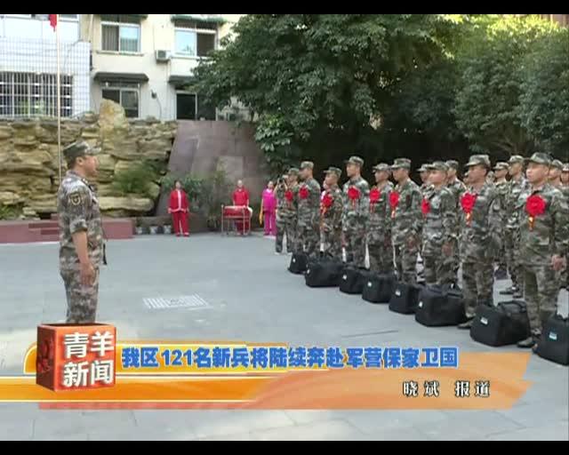 我区121名新兵将陆续奔赴军营保家卫国